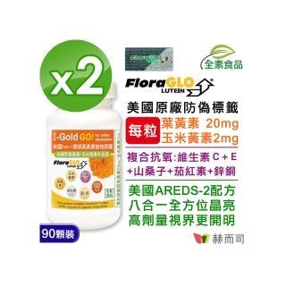 【赫而司】美國Kemin開明全素膠囊-專利小分子加強型葉黃素20mg(90顆*2罐)