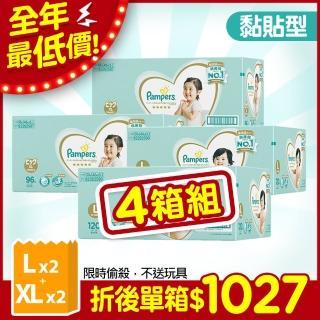 【幫寶適】一級幫紙尿褲/尿布 L 120片X2箱+一級幫紙尿褲/尿布 XL 96片X2箱