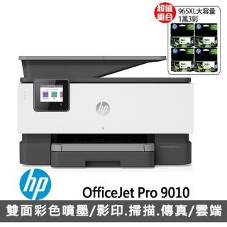 【獨家】贈原廠大容量1黑3彩HP 965XL墨水【HP 惠普】OfficeJet Pro 9010 多功能事務機(1KR53D)