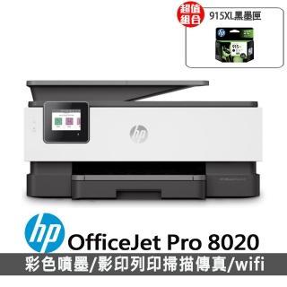 【獨家】贈原廠大容量黑色HP 915XL墨水【HP 惠普】OfficeJet Pro 8020 多功能事務機(1KR67D)