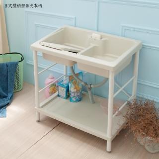 【kihome奇町美居】日式雙槽塑鋼洗衣槽(洗衣槽 雙槽)