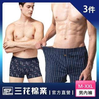 【Sun Flower三花】國家玉山獎-百萬熱銷款男內褲3件組(五片式/貼身式任選)