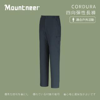 【Mountneer山林】男 CORDURA四向彈性長褲-丈青(彈性長褲/長褲/休閒褲)