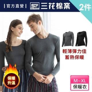 【Sun Flower三花】急暖輕著保暖衣.發熱衣.機能衣(買1送1件組)