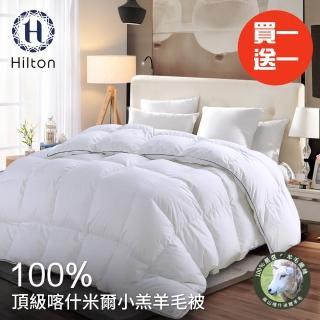 【Hilton 希爾頓】五星級奢華風。100%喀什米爾小羔羊被2.5kg/買一送一(羊毛被/被子/四季被)