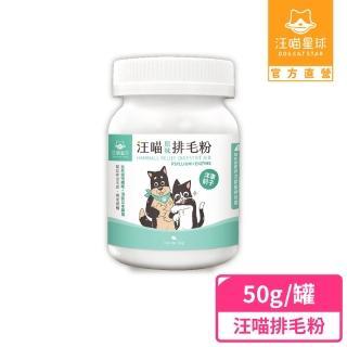 【汪喵星球】汪喵排毛粉-原味 50g(犬貓保健)