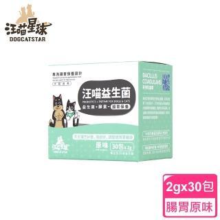 【汪喵星球】汪喵腸胃益生菌-原味 2gx30包/盒(犬貓保健)