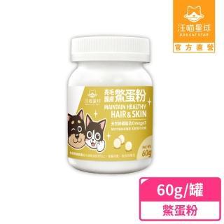 【汪喵星球】亮毛護膚鱉蛋粉 60g(犬貓保健)