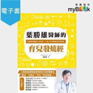 葉勝雄醫師的育兒發燒經:從哺育照護到小兒疾病 人氣小兒科醫師的育兒解答(電子書)