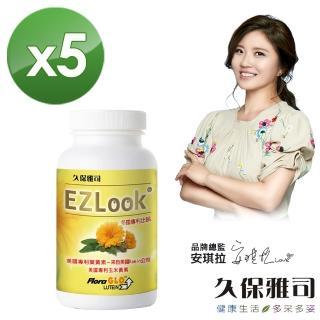 【久保雅司】EZLook 多國專利葉黃素*5(60粒/瓶)