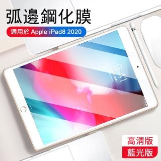 【kingkong】Apple iPad8 2020 玻璃貼 弧邊 鋼化膜 平板保護貼 螢幕保護貼 9H防爆(10.2吋 2019版 通用)