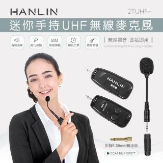 【2TUHF+ 迷你手持UHF無線麥克風】M2TUHF+迷你手持麥克風