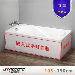 【JTAccord 台灣吉田】嵌入式浴缸加購活動前牆(105-150cm)