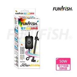 【FUN FISH 養魚趣】電子控溫加熱器-防爆型50W(魚缸加溫 適用水量約21~40L)