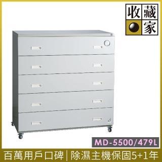 【收藏家】抽屜式防潮箱(MD-5500)