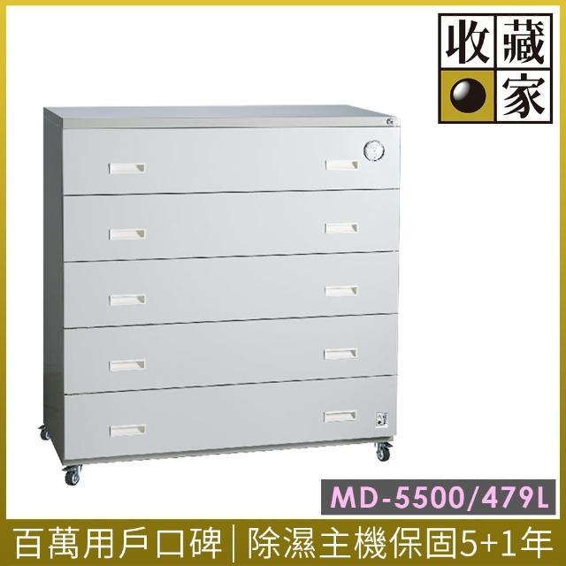 【收藏家】抽屜式479公升防潮箱(MD-5500)/