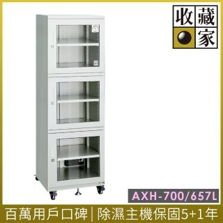 【收藏家】657公升電子防潮箱(AXH-700)