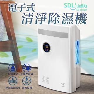 獨家限定★【SDL 山多力】電子式清淨除濕機省電/安靜(SL-DH10)