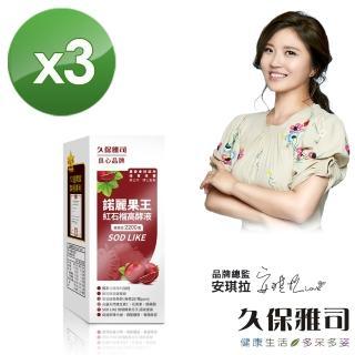 【久保雅司】超高SOD諾麗紅石榴高酵液*3(150g/瓶)