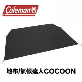 【Coleman】Coleman 地布/氣候達人COCOON適用(CM-10480)
