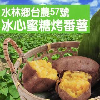 【極鮮配】水林鄉台農57號冰心蜜糖烤番薯(1kg/包-6包入)