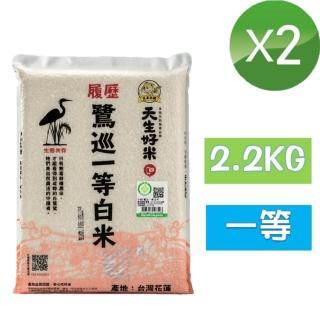 【天生好米】履歷鷺巡一等白米2.2KG(買一送一共兩包)
