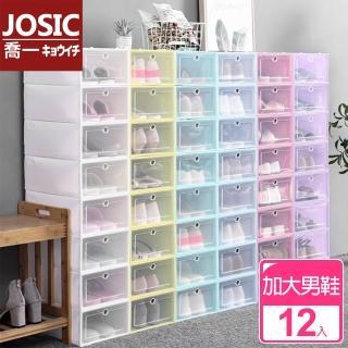 【JOSIC】彩色掀蓋式加大萬用收納鞋盒/收納盒(超值12入組)