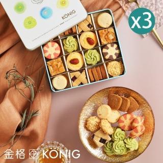 【金格食品】香榭午茶綜合小餅禮盒3盒組(曲奇餅免運)