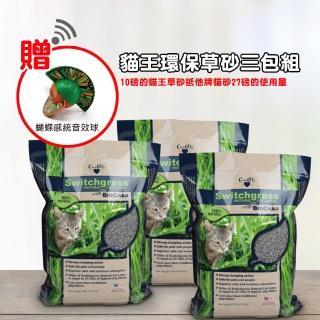 【OurPets】貓王環保草砂10LB x3+贈蝴蝶感統音效球x1