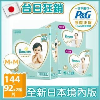 【幫寶適】一級幫 紙尿褲/尿布(M)144片+ 一級幫 拉拉褲/褲型尿布(M)92片x2箱