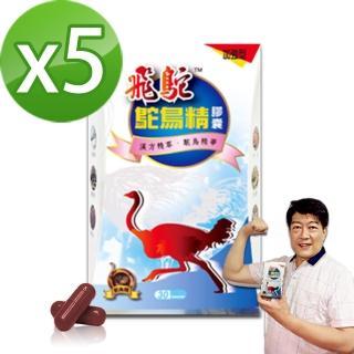【飛鴕】鴕鳥精膠囊(30膠囊/盒x5盒)