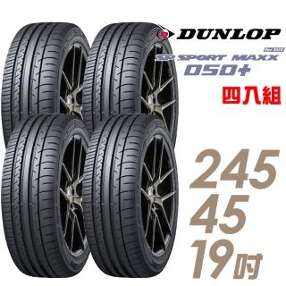 【DUNLOP 登祿普】SP SPORT MAXX 050+ 高性能輪胎_四入組_245/45/19(MAXX 050+)