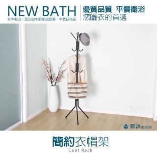 【新沐衛浴】簡約曬衣架/掛衣架(三分鐘快速組裝/不需工具/黑白隨機出貨)