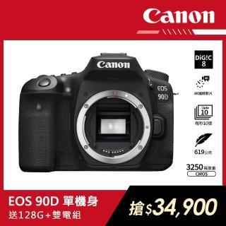 【Canon】EOS 90D 單機身組(公司貨)