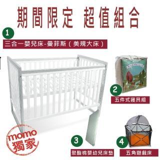 【Child Mind 童心】曼菲斯三合一嬰兒床 超值組合(momo獨家)