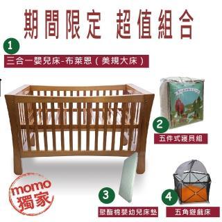 【Child Mind 童心】布萊恩 三合一嬰兒床 超值組合(momo獨家)