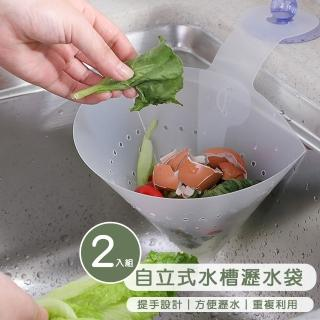 【小茉廚房】廚房 自立式 水槽 瀝水袋 廚餘 菜渣 瀝水網 簡約環保 可重複 (2入組)