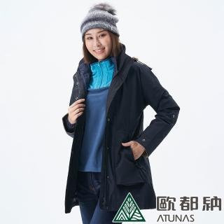 【ATUNAS 歐都納】女款都會時尚GORE-TEX+羽絨長版大衣二件式外套(A1GT1911W藍黑/防風/防水/透氣/保暖)