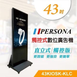 【PERSONA 鴻興】43型直立多點廣告機 43KIOSK-KTA(挑戰史上觸控螢幕最低價格)