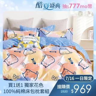 【雙12限定MO獨家買1送1】戀家小舖台灣製精梳純棉枕套床包組 多款任選(單/雙/加大)