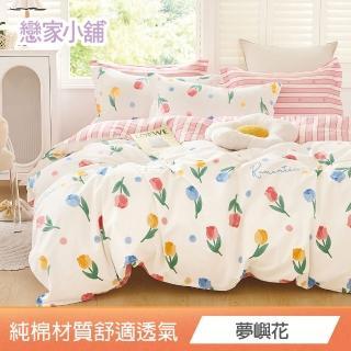 【MO獨家買1送1】戀家小舖台灣製精梳純棉枕套床包組 多款任選(單/雙/加大)