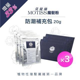 【MOTISS 莫緹絲】植物性增髮纖維 魔髮粉(20g 補充包 3入 全面升級 加量不加價)