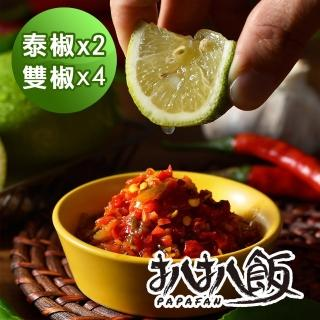 【扒扒飯】台灣獨家研發超下飯辣椒醬 6罐組(泰椒醬2+雙椒醬4)