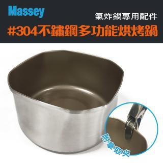 【Massey】#304不鏽鋼多功能烘烤鍋(MAS-02)