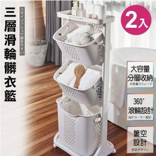 【ONE HOUSE】三層帶滑輪髒衣籃(2入)