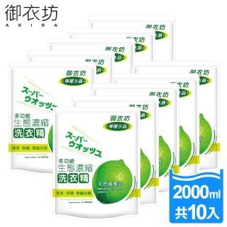 【御衣坊】多功能檸檬生態濃縮洗衣精2000ml補充包10入