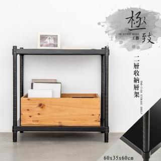 【dayneeds 日需百備】極致工藝 60x35x60cm 烤漆二層架(展示架/儲藏架/收納層架/層架/鐵架)