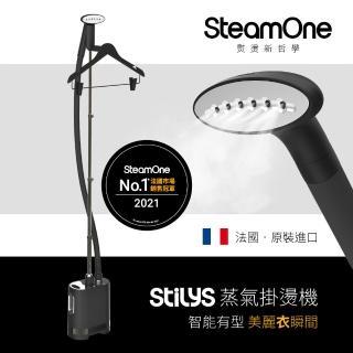 【法國 SteamOne】STILYS 蒸氣掛燙機(霧面黑-法國原裝進口)