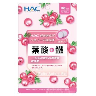 【永信HAC】葉酸+鐵口含錠(120錠/袋)