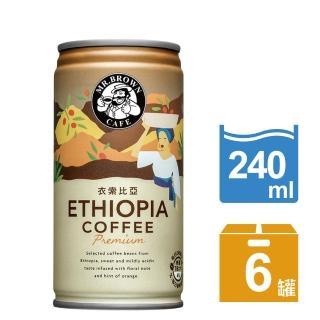 【金車/伯朗】伯朗精品咖啡-衣索比亞240ml-6罐/組